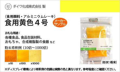 食用アルミニウムレーキ黄色4号(顔料タイプの食用色素) - 粉末食品、おもちゃや食器の着色に最適 - メーカーサンプル 5g(粉末状)