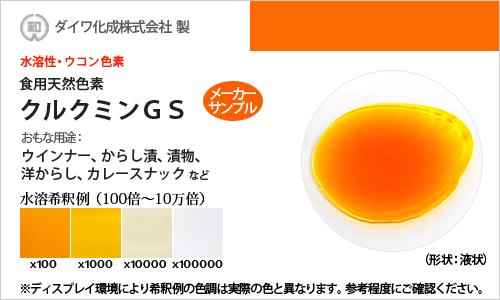 ウコン色素「クルクミンGS」 メーカーサンプル30g(液状)