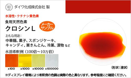 クチナシ黄色素「クロシンL」 メーカーサンプル30g(液状)