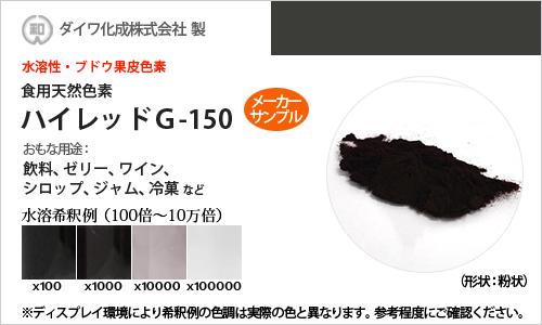 ブドウ果皮色素「ハイレッドG-150」 メーカーサンプル5g(粉状)