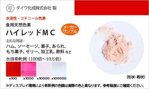 コチニール色素「ハイレッドMC」 メーカーサンプル5g(粉状)