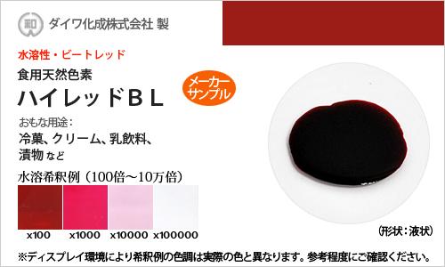 ビートレッド「ハイレッドBL」 メーカーサンプル30g(液状)