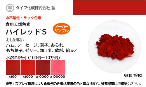 ラック色素「ハイレッドS」 メーカーサンプル5g(高濃度粉末)