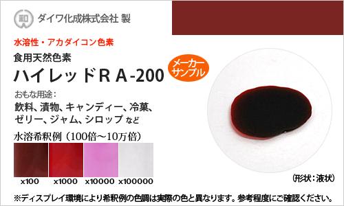 アカダイコン色素「ハイレッドRA-200」 メーカーサンプル30g(高濃度液状品)
