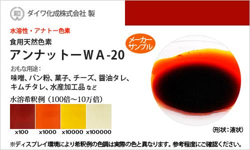 アナトー色素「アンナットーWA-20」 メーカーサンプル30g(液状・水溶性)