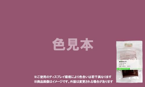 医薬品、医薬部外品及び化粧品用 法定色素「赤色2号 アマランス」メーカー検品済サンプル 5g