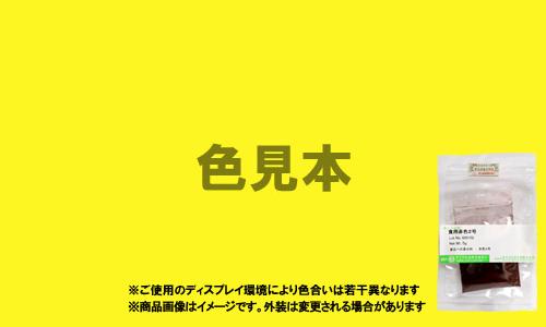 医薬品、医薬部外品及び化粧品用 法定色素「黄色4号 タートラジン」メーカー検品済サンプル 5g