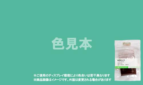 医薬品、医薬部外品及び化粧品用 法定色素「緑色3号 ファストグリーンFCF」メーカー検品済サンプル 5g