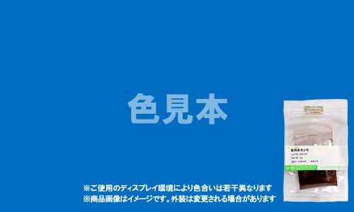 医薬品、医薬部外品及び化粧品用 法定色素「青色1号 ブリリアントブルーFCF」メーカー検品済サンプル 5g
