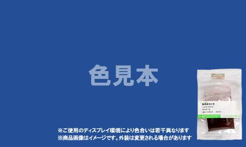 医薬品、医薬部外品及び化粧品用 法定色素「青色2号 インジゴカルミン(インジゴカーミン)」メーカー検品済サンプル 5g