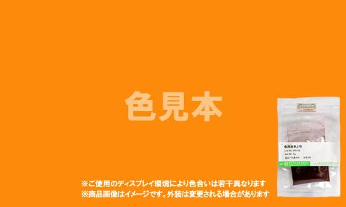 外用医薬品、医薬部外品及び化粧品用 法定色素「だいだい色205号 オレンジ?U」メーカー検品済サンプル 5g