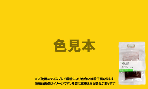 外用医薬品、医薬部外品及び化粧品用 法定色素「黄色203号 キノリンイエローWS」メーカー検品済サンプル 5g