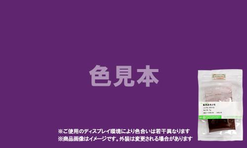粘膜以外に使用する外用医薬品、医薬部外品及び化粧品用 法定色素「紫色401号 アリズロールパープル」メーカー検品済サンプル 5g