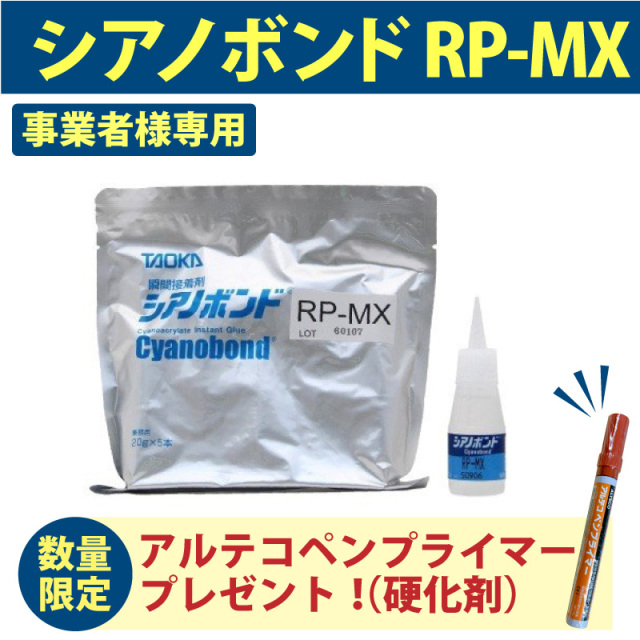 数量限定 おまけ 硬化促進剤付き 瞬間接着剤 中粘度 シアノボンドRP-MX 20g×5本 / トロトロ状の業務用瞬間接着剤。難接着物対応。家具・飾り材等に(41510)