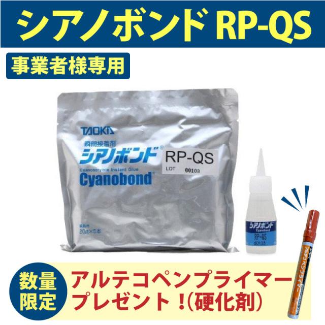 数量限定 おまけ 硬化促進剤付き 瞬間接着剤 低粘度 シアノボンドRP-QS 20g×5本 / 流し込み可能なシャブシャブ(水)状の瞬間接着剤(41501)