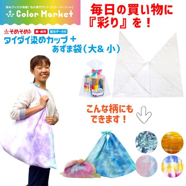 【送料無料】秋色のエコバッグが作れる「タイダイ染めカップ+あづま袋(大&小)」