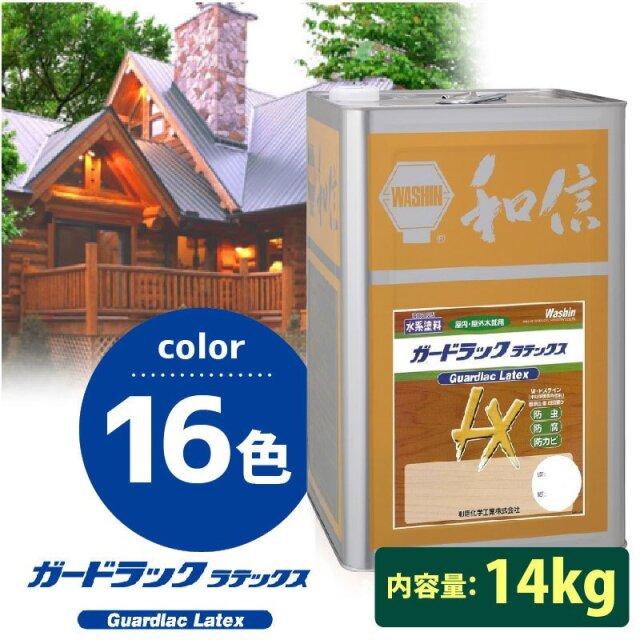 【※離島・沖縄の方限定】環境対応型 木材保護着色剤 ガードラック ラテックス 14kg 色:17色 + 専用うすめ液 水性WPステイン スウェーデンハウス キュロール 類似品 和信化学工業 [取寄商品](1222070)