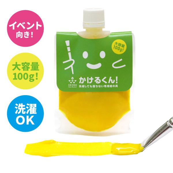 かけるくん Yellow 100g