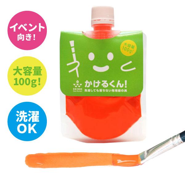 かけるくん 蛍光 Orange 100g
