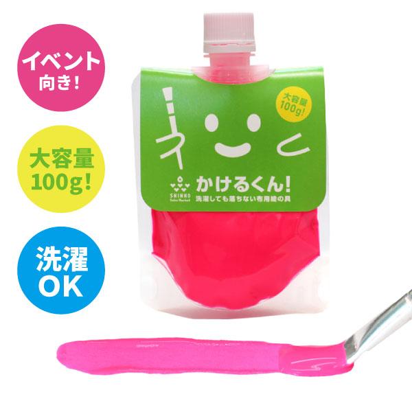 かけるくん 蛍光 Pink 100g