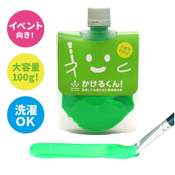 かけるくん 蛍光 Green 100g