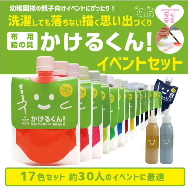 布用絵の具「かけるくん!」全17色イベントセット(set-25560-evt01)