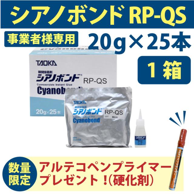 数量限定 おまけ 硬化促進剤付き 【送料無料】 瞬間接着剤 低粘度 シアノボンドRP-QS 20g×25本/1箱  流し込み可能なシャブシャブ(水)状の瞬間接着剤(41501-p5)