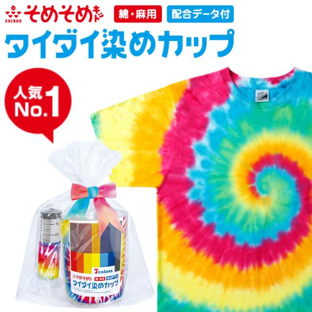 【送料無料】 タイダイ染めレインボーTシャツが出来る絞り染め用キット「タイダイ染めカップ」綿・麻素材用