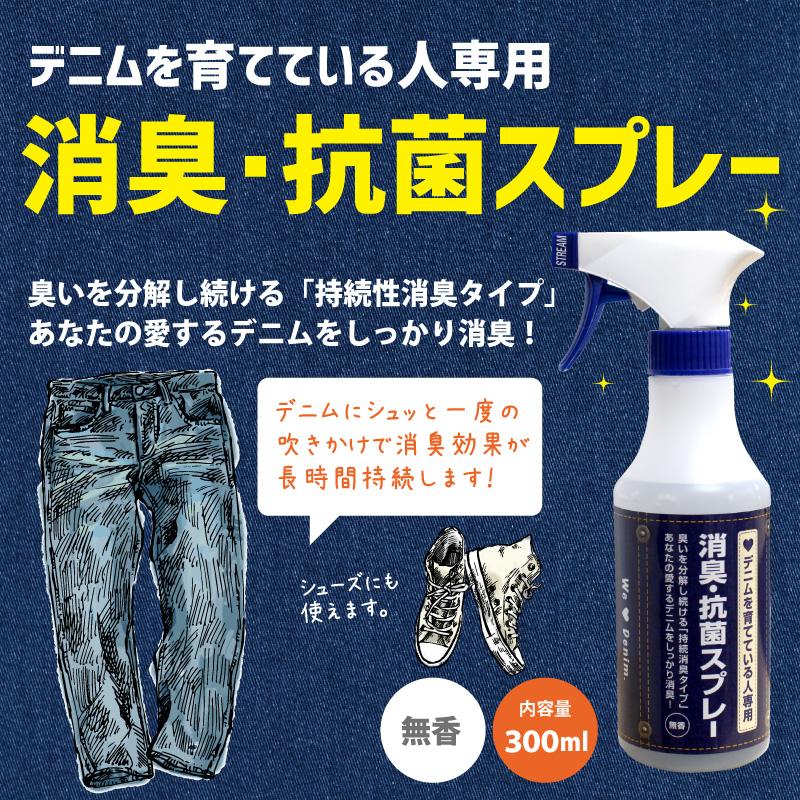 デニムを育てている人専用 消臭・抗菌スプレー 無香料 内容量300ml パラジウム、銀、銅ナノ粒子の抗菌効果で消臭!(27600)
