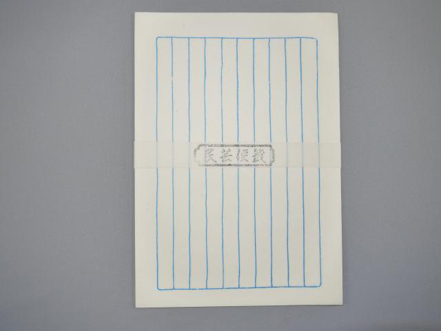 民芸便箋(手漉)白地 青色(罫線入り) 20枚入り