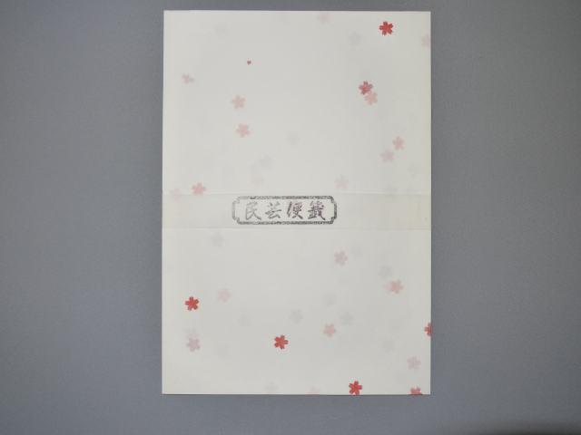 民芸便箋(手漉)桜柄 20枚入り