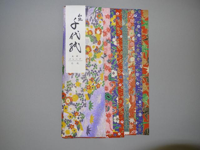 友禅紙セット(8柄入)