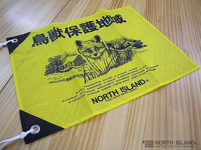 ハタ鳥獣保護北キツネ