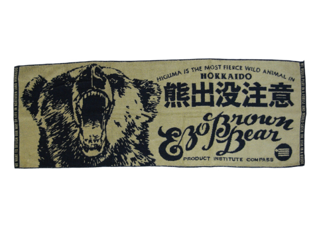 スポーツタオル 熊出没