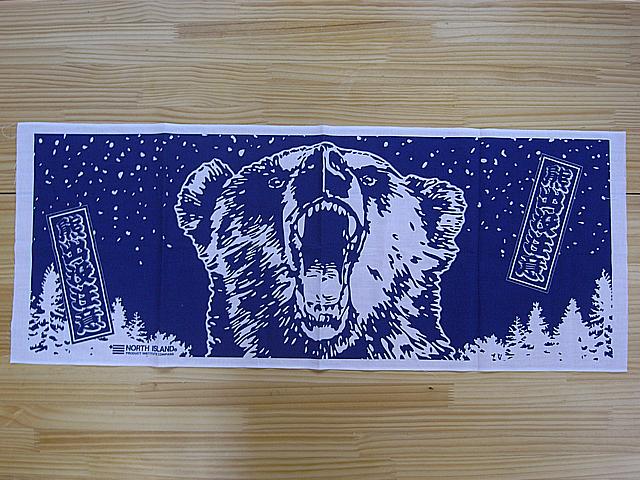 熊出没注意 てぬぐい