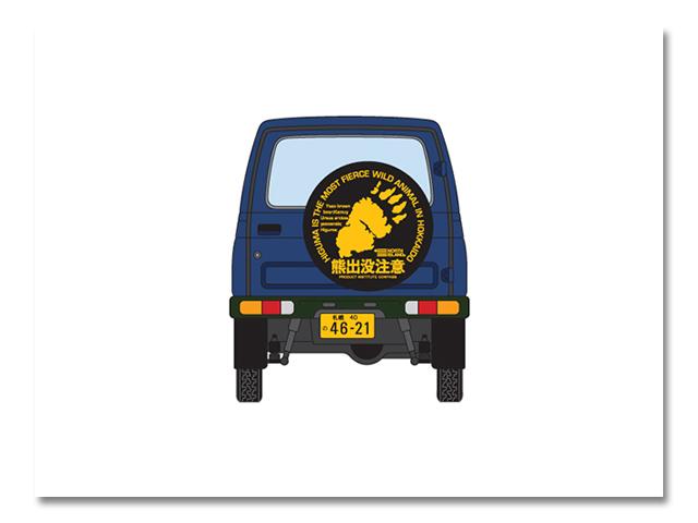 タイヤカバー熊の足跡『16インチ黒』