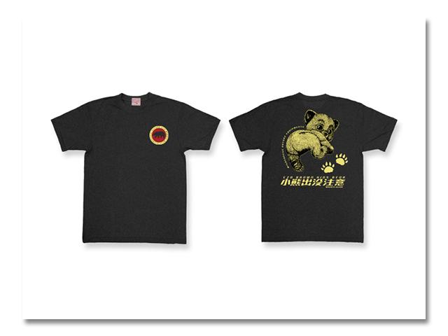 Tシャツ大人 小熊出没 黒