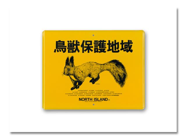 標識 鳥獣保護 エゾリス