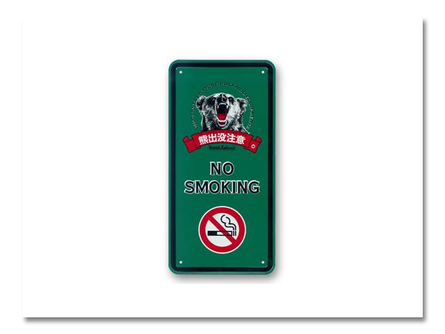 標識 NO SMOKING