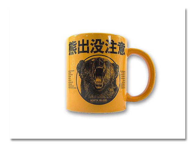 陶器 ストレートマグ 熊出没'08