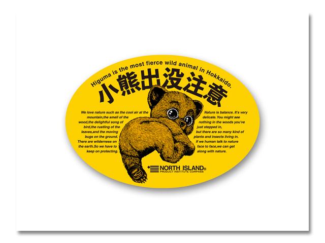 台紙入 小熊出没 楕円ステッカー