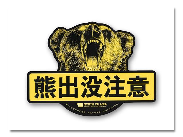 台紙入り熊出没顔型ステッカー