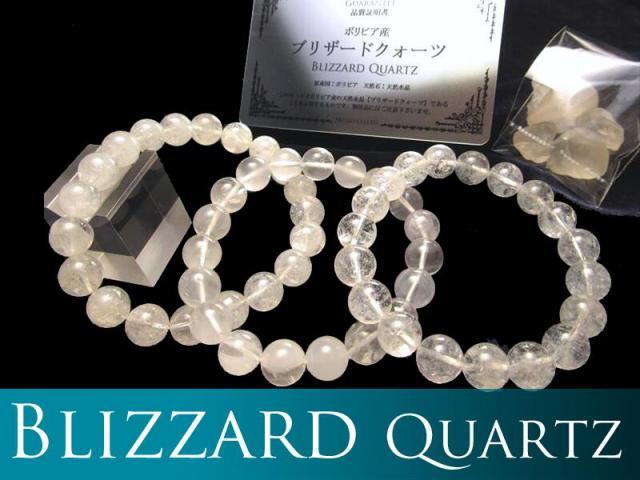ブリザードクォーツ 希少ボリビア産水晶 旧インカ帝国産出 ボリビア産インカクリスタルブレスレット 水晶 6-6.5mm×29珠前後