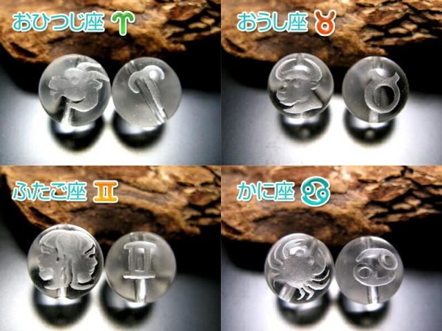 天然水晶 12星座彫り 素彫り12mm 手彫り秀逸 1珠 全12種
