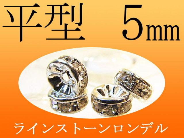 5ミリ 激安 100個入り 680円 ラインストーンロンデル 平型 5mm 各色