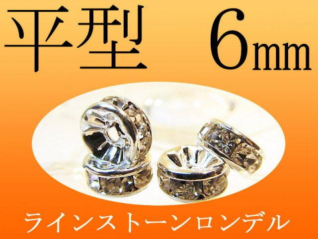 6ミリ 激安 100個入り 680円 ラインストーンロンデル 平型 6mm 各色