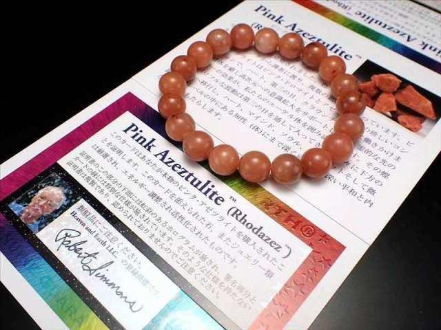 ピンクアゼツライトブレスレット アゾゼオ Azozeo Pink Azeztulite 8-8.5mm×24珠 H&E社直入 of
