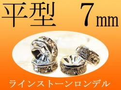 7ミリ 激安 100個入り ラインストーンロンデル 平型 7mm 各色