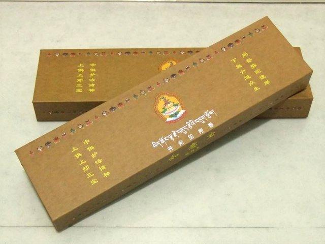 激安宣言 最高級 チベット族秘伝 如意宝 純檀王(茶箱) たっぷり1箱120本入り 浄化用 純檀王 如意宝 純檀王 贅沢に白檀を使用