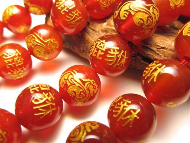 財運の象徴 貔貅 ヒキュウ 彫刻入り 金塗り 10mm珠 一連 あかメノウ(カーネリアン) 約38cm ブラジル産